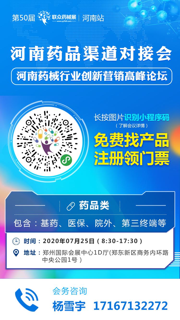 河南药品报名杨雪宇.jpg